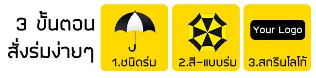 วิธีสั่งร่ม
